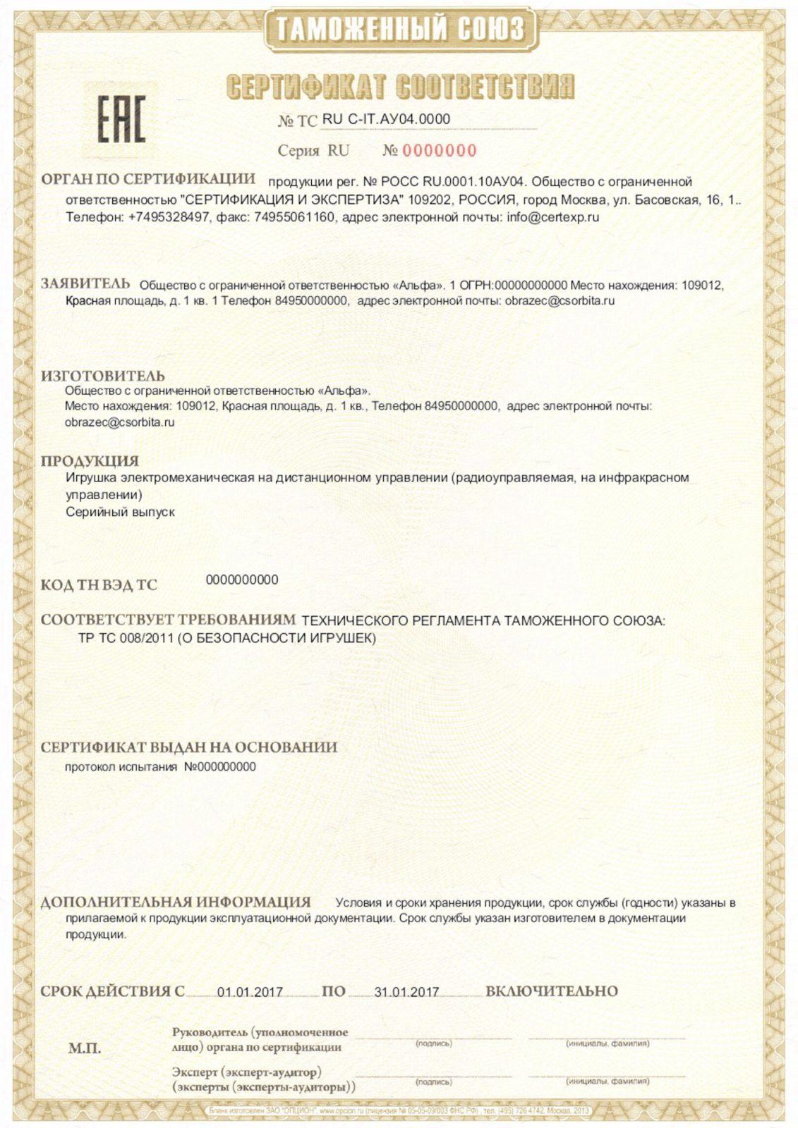 Сертификат тр тс картинки